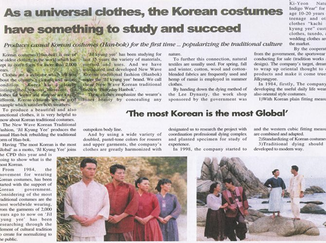 [THE KOREA TEXTILE NEWS-1999.07.12] As a universal clothes, the Korean costumes have something to study and succeed