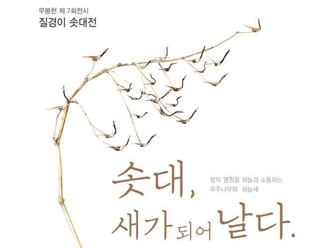 [제7회 무봉헌전시] 솟대, 새가되어 날다 (5.10~6.7)