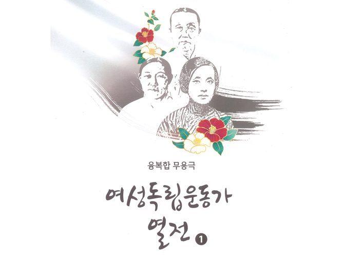[공연협찬] 여성독립운동가 열전 1