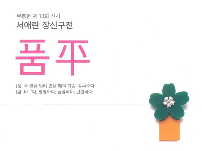 [제13회 무봉헌 전시] '품평' - 서애란 작가 장신구전