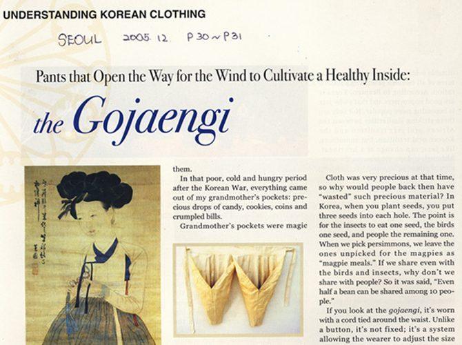 SEOUL 2005.12 The Gojaengi