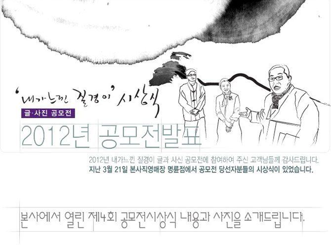 [행사안내] 제 4회 2012년 '내가느낀 질경이' 시상식