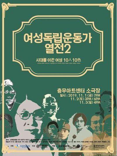 [한겨레] '시대 이끈 여성 10인 10색' 여성독립운동가 열전 2탄