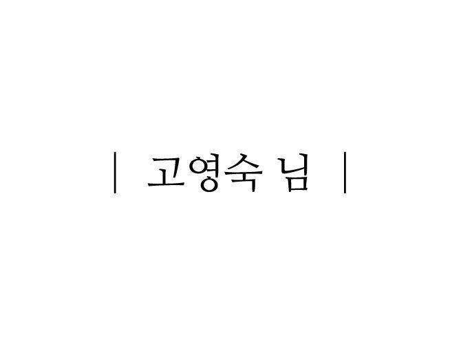 [제1회 내가느낀질경이] 참가상_고영숙님