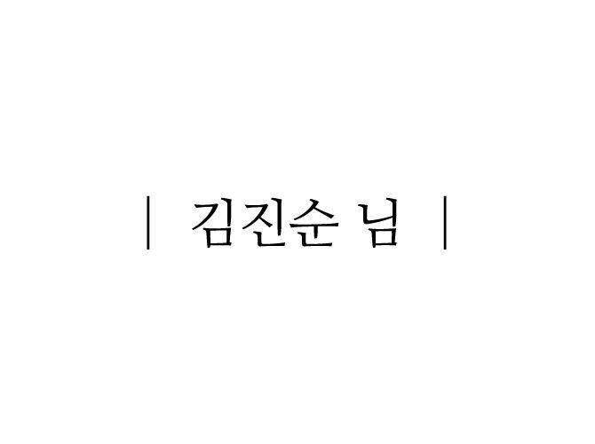 [제4회 내가느낀질경이] 김진순님 - 장려상