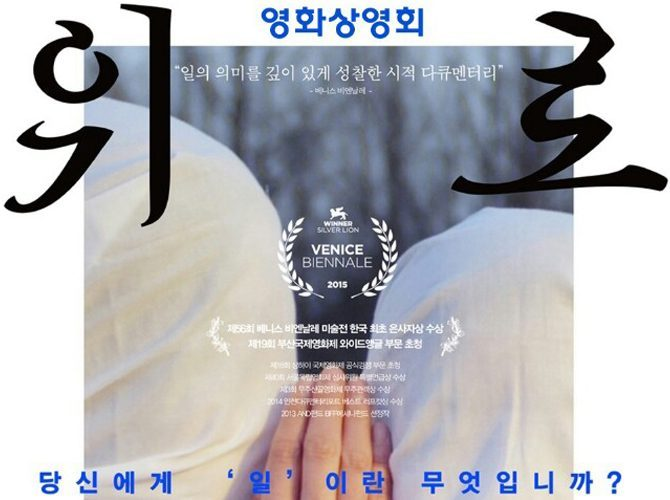 [무료영화상영회] 다큐멘터리 '위로공단' 상영안내