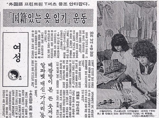 [조선일보-1984.6.28] '국적있는 옷 입기' 운동
