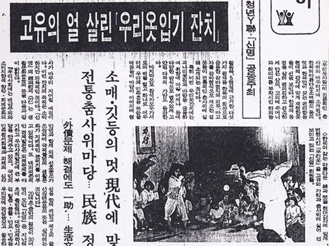 [한국일보-1985.09.19] 고유의 얼 살린 우리옷입기 잔치