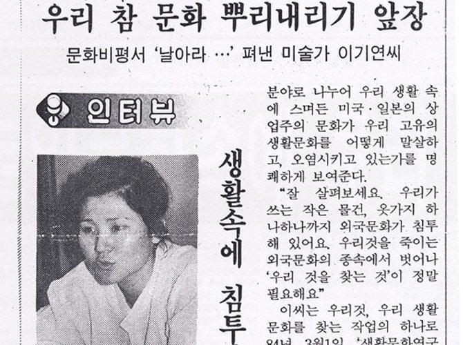[한겨레-1988.06.29] 문화비평서 '날아라...' 펴낸 미술가 이기연씨