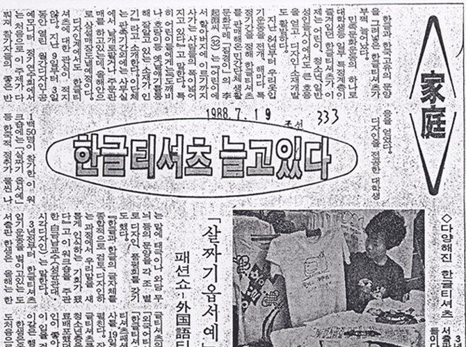 [조선일보-1988.07.19] 한글티셔츠 늘고 있다