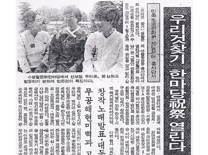 [한국일보-1989.06.27] 우리것찾기 한마당
