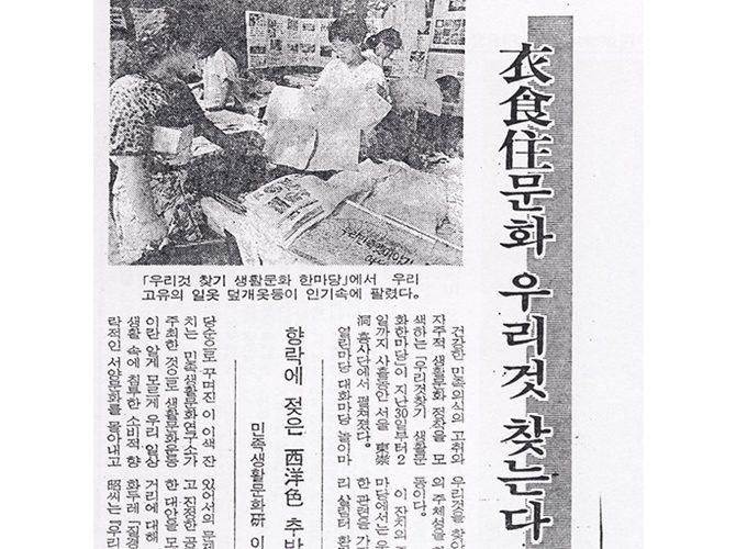 [동아일보1989.07.03] 의식주문화 우리것 찾는다