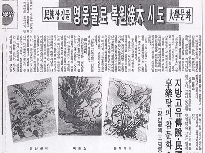 [매일신문-1990.05.25] 민족상징물 영웅물로 복원