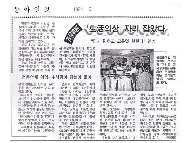 [동아일보-1994.09] 개량한복 생활의상 자리 잡았다