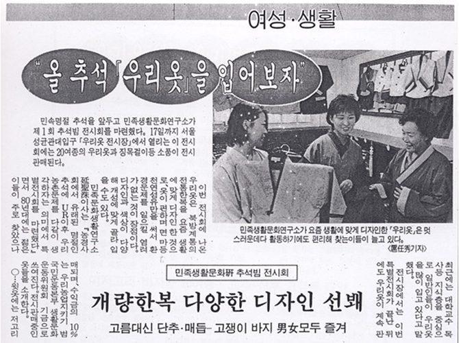 [국민일보-1994.09.10] 올 추석 우리옷을 입어보자