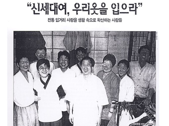 [한겨레21-1995.07.27] 신세대여, 우리옷을 입어라