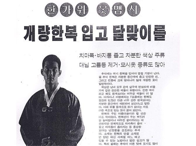 [한국일보-1995.09.03] 한가위 옷맵시 개량한복 입고 달맞이를