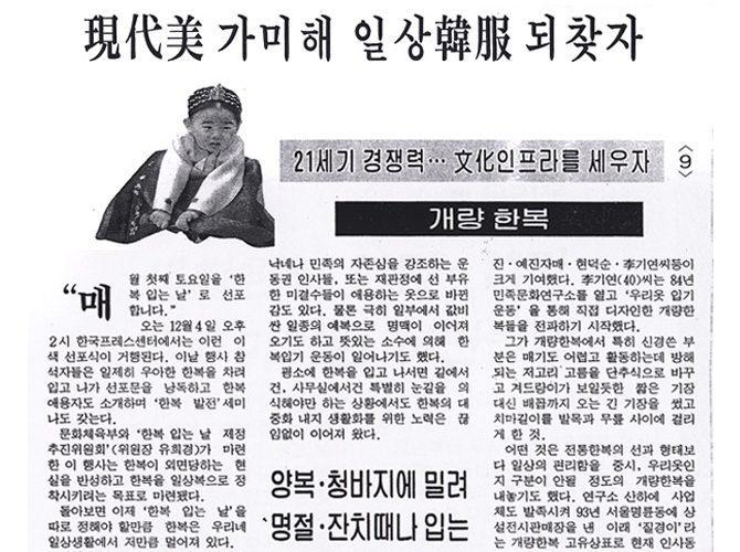[중앙일보-1996.01.28] 현대미 가미해 일상한복 되찾자