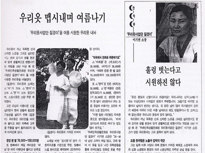 [내일신문-1996.07.03] 우리옷 맵시내며 여름나기