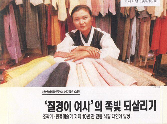 [시사저널-1997.10.16] 질경이 여사의 쪽빛 되살리기