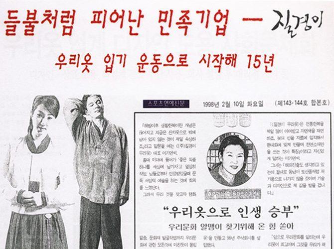 [스포츠연예신문-1998.02.10] 들불처럼 피어난 민족기업-질경이