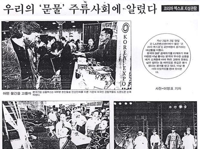 [중앙일보-1998.05.04] 우리의 '문물' 주류사회에 알렸다jpg