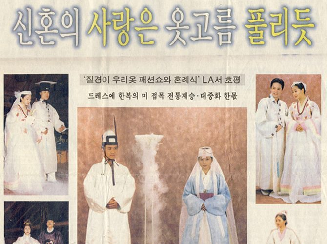 [국민일보-19980512] 신혼의 사랑은 옷고름 풀리듯