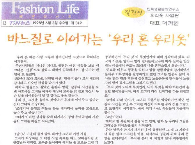 [TIN뉴스-1998.06.03] 바느질로 이어가는 '우리 혼 우리옷