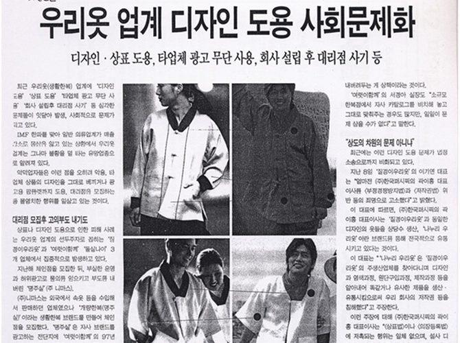 [내일신문-1998.06.17] 우리옷 업계 디자인 도용 사회문제화