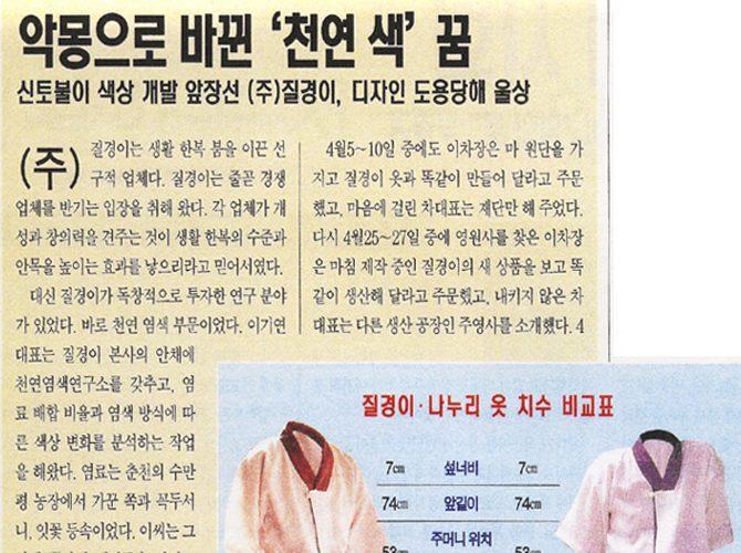 [시사저널-1998.07.16] 악몽으로 바뀐 '천연 색' 꿈