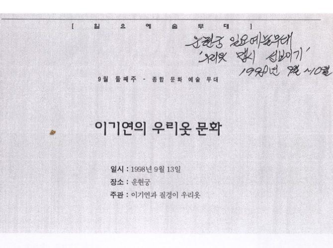 [일요예술무대-1998.09.13] 이기연의 우리옷 문화