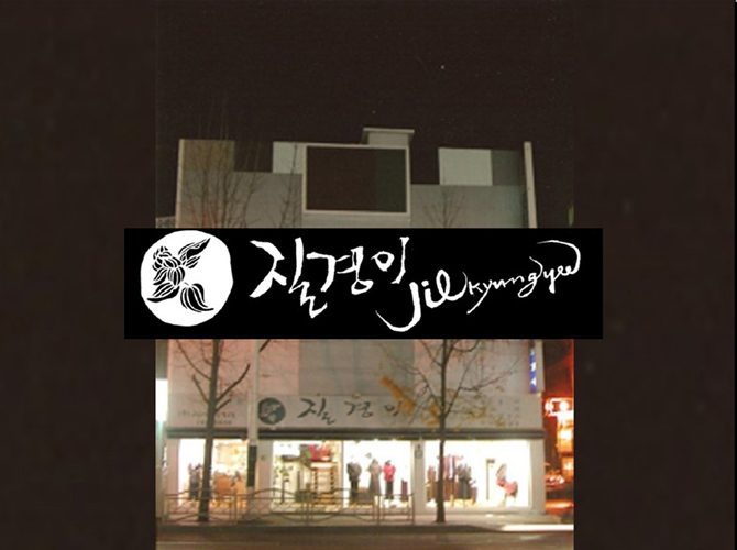 질경이우리옷 브랜드소개 자료집 01