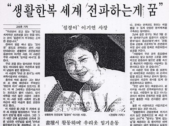 [매일경제-1999.06.30] '생활한복 세계 전파하는게 꿈'