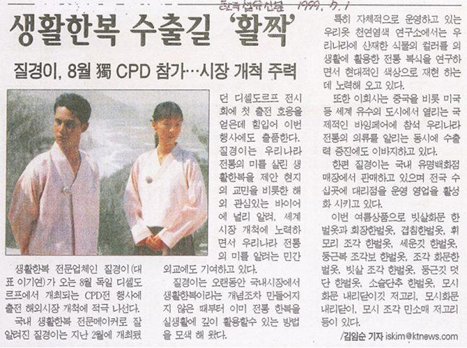 [한국섬유신문-1999.07.01] 생활한복 수출길 '활짝'