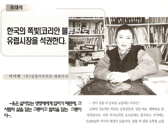 [검도세계-1999.12] 한국의 쪽빛으로 유럽시장을 석권한다