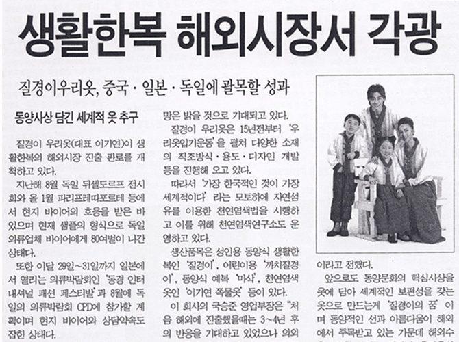[TIN뉴스-2000.07.12] 생활한복 해외시장서 각광
