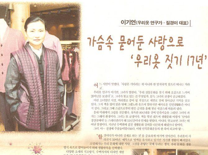 [CMN AGE-2001.01.17] 가슴속 묻어둔 사랑으로 '우리옷 짓기 17년'