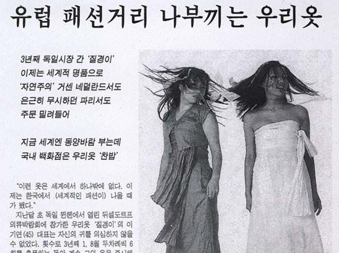 [한겨레-2001.09.25] 유럽 패션거리 나부끼는 우리옷