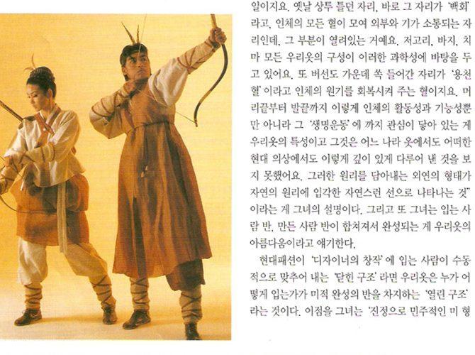[뉴스매거진-20020630] 생활한복 업계의 선두 '질경이 우리옷'