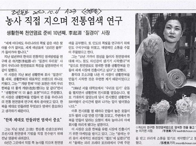 [조선일보-2002.10.04] 농사 직접 지으며 전통염색 연구