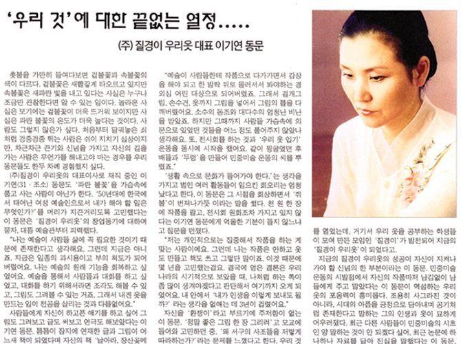 [홍익동문회보-2007.05.23] '우리 것'에 대한 끝없는 열정