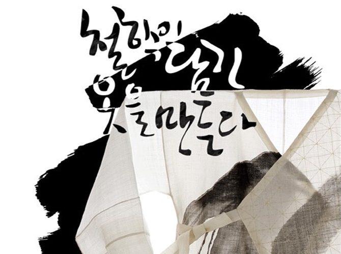 [지면광고]2010년 8월 패션저널 질경이우리옷 지면광고
