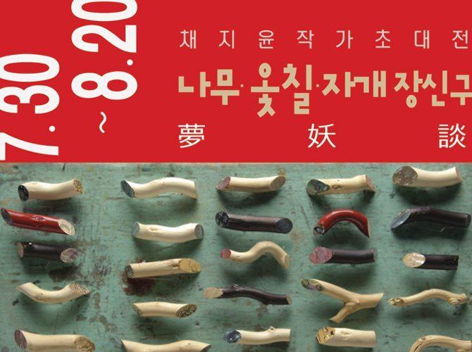 [제2회 무봉헌전시] 나무,옻칠,자개,장신구전 (7.30~8.20)