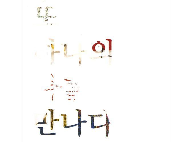 [제3회 무봉헌 전시] 또하나의 나를 만나다.(12.2~12.31)