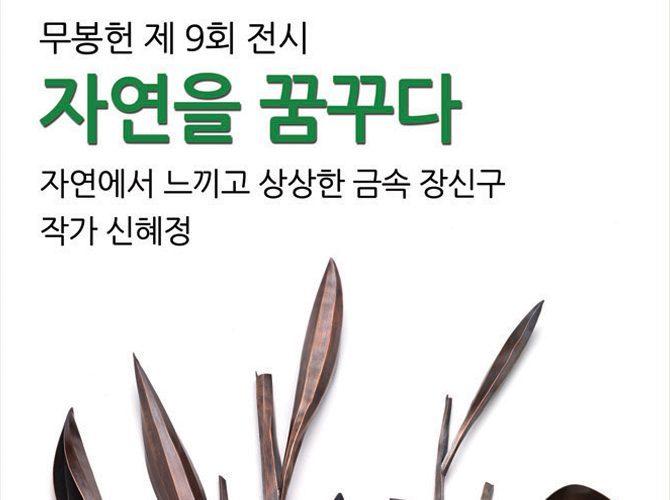 [제9회 무봉헌 전시] 자연에서 느끼고 상상한 금속 장신구 (9.19-10.07)