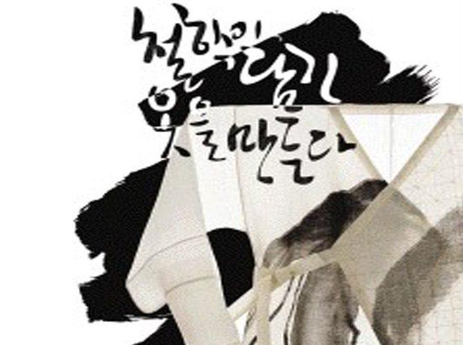 [패션저널] 10년 8월호, 표지에 실린 질경이우리옷