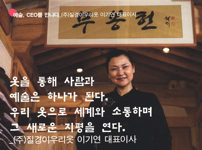 [Art&Art-2014.06] 예술, CEO를 만나다