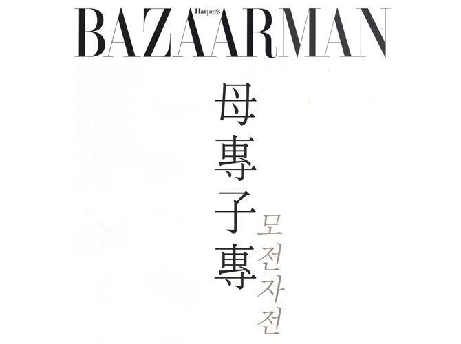 [BAZZARMAN-14.09] 모전자전(母專子專)