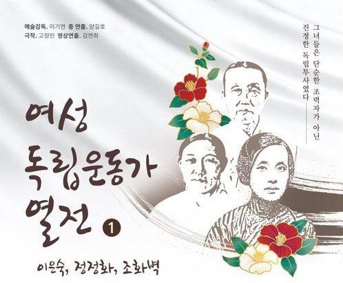 [연합뉴스] 융복합 무용극으로 만나는 여성독립운동가 3人