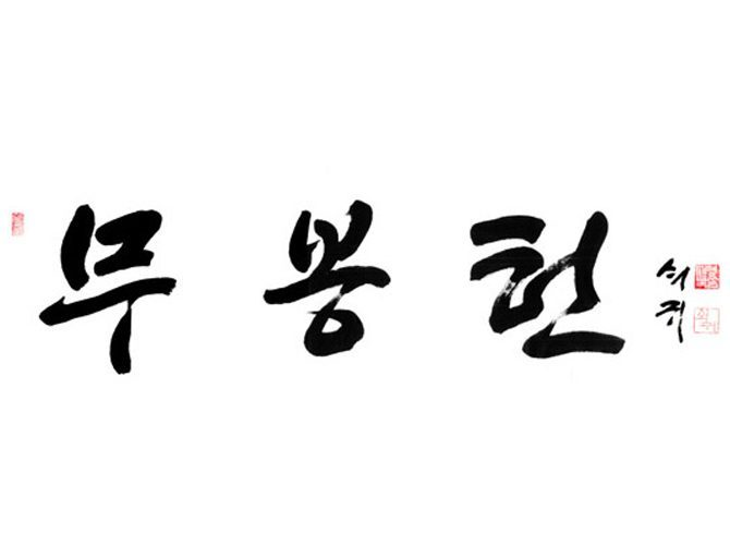 [자료소개] 무봉헌의 한글현판, 쇠귀 신영복선생님의 붓글씨mubonghun